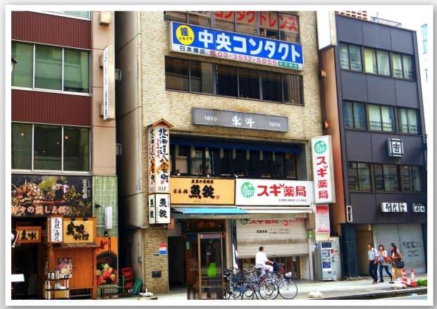Japão - DQZ 9